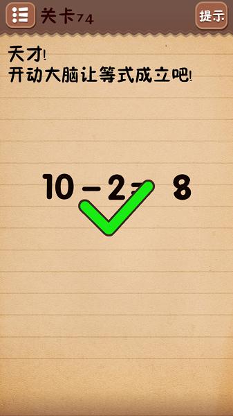史上最囧游戏4第74关图文攻略 开动大脑让等式成立吧[图]