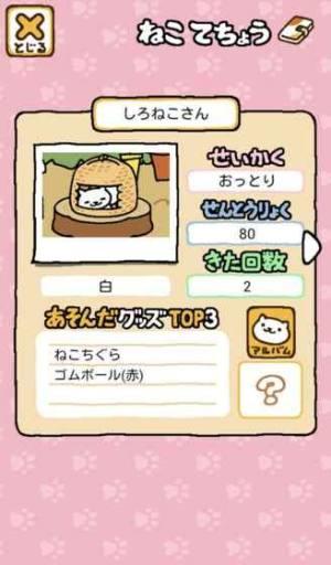 猫咪后院中文版图4