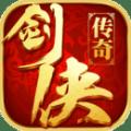 剑侠传奇iOS版