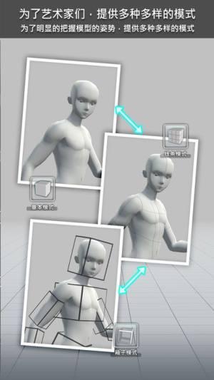 Easy Poser专业版中文破解版图片3
