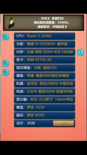 模拟装机公司安卓APP破解版(装机模拟器)图片1