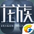 腾讯龙族幻想官网版