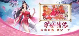 古剑仙侠iOS版图2