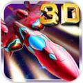 3D飞机大战游戏