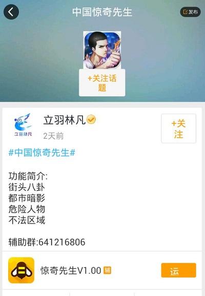 中国惊奇先生游戏蜂窝辅助教程[多图]