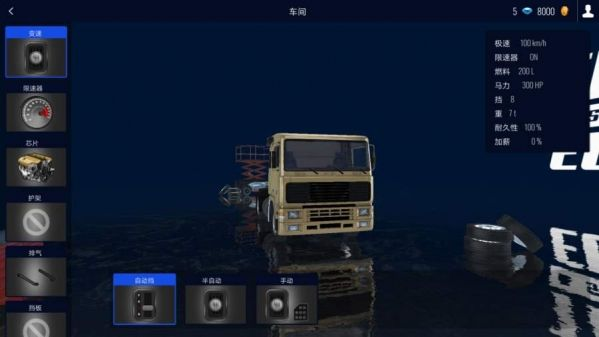 欧洲卡车模拟器高级版安卓版图片2