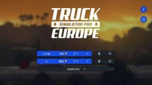 欧洲卡车模拟器高级版无限金币破解版(含数据包)图片3