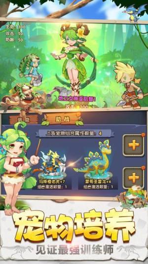 石器大乱斗游戏公测版图片1