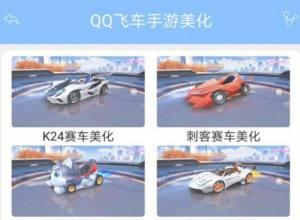 qq飞车手游美化包苹果版图2