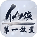 仙侠第一放置金丹初成安卓版 v1.1