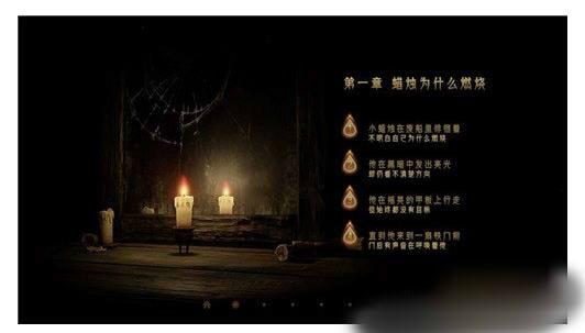 蜡烛人手游第一章隐藏蜡烛在哪?第一章通关攻略[图]