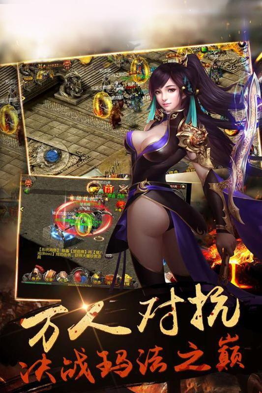 霸业屠龙九游版图片2