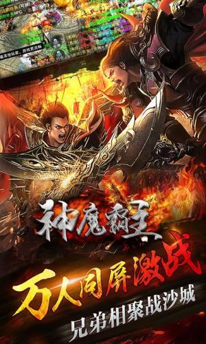 神魔霸主安卓游戏手机版图片1