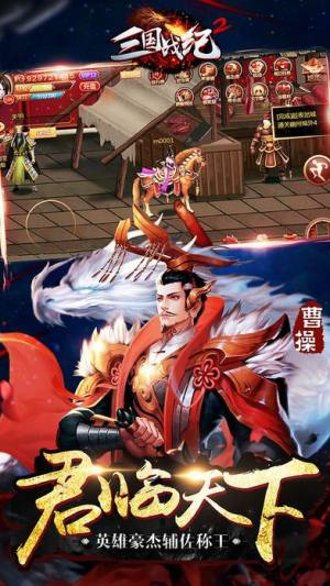 三国战纪2群雄争霸iOS免费版图2