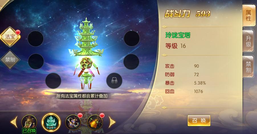 君子玉女剑法宝系统怎么玩?法宝激活/升级/禁制玩法介绍[多图]