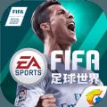 FIFA足球世界腾讯官方版 v10.0.03