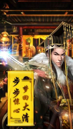 皇帝宫廷传奇手游正式版图片1