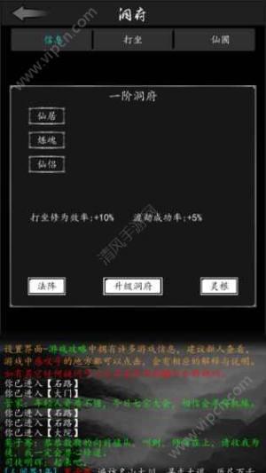 放置修真游戏安卓版图片1