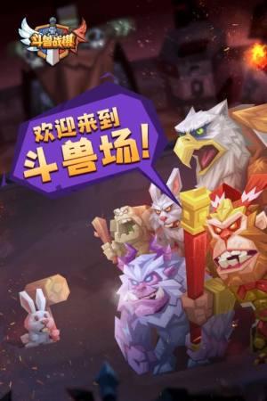 斗兽战棋iOS最新版图片3