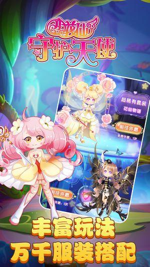 小花仙守护天使游戏图片1