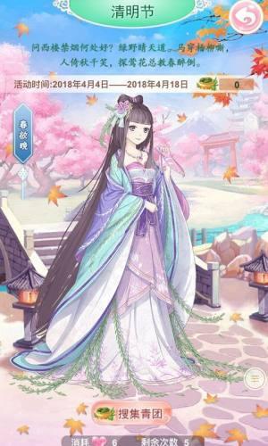 穿越之锦绣缘安卓版图4