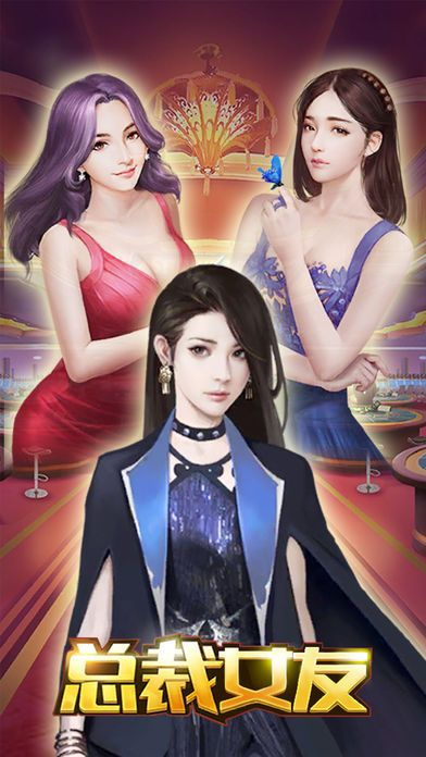 总裁女友游戏安卓最新版图片1