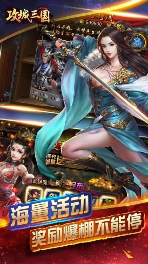 攻城三国之霸业游戏公测版图片1