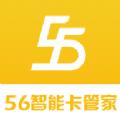 56智能卡管家