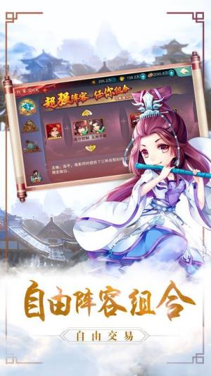 仙剑逍遥传官方手机版图片1