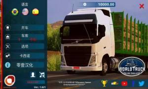世界卡车驾驶模拟器破解版图2
