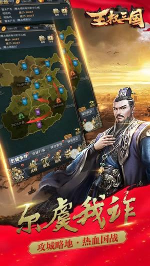 王权三国手游图2