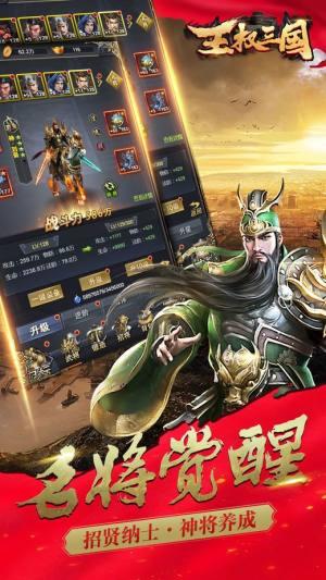 王权三国手游图片3