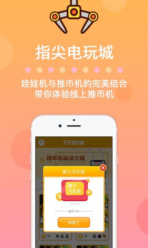 天天推币机手机版app图片1