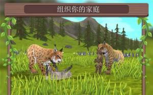 野生动物争霸破解版图2