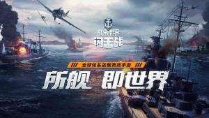 战舰世界闪击战图4