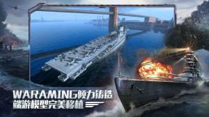 战舰世界闪击战图2