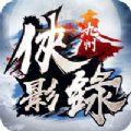 九州侠影录手游安卓最新版 v1.1.9