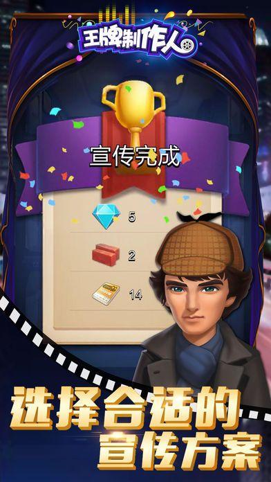 王牌制作人游戏图片3