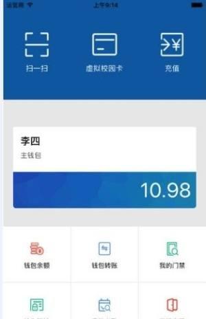 学生卡app图2