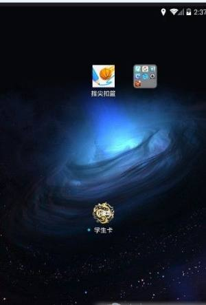 小金龙学生卡app安卓版图片1