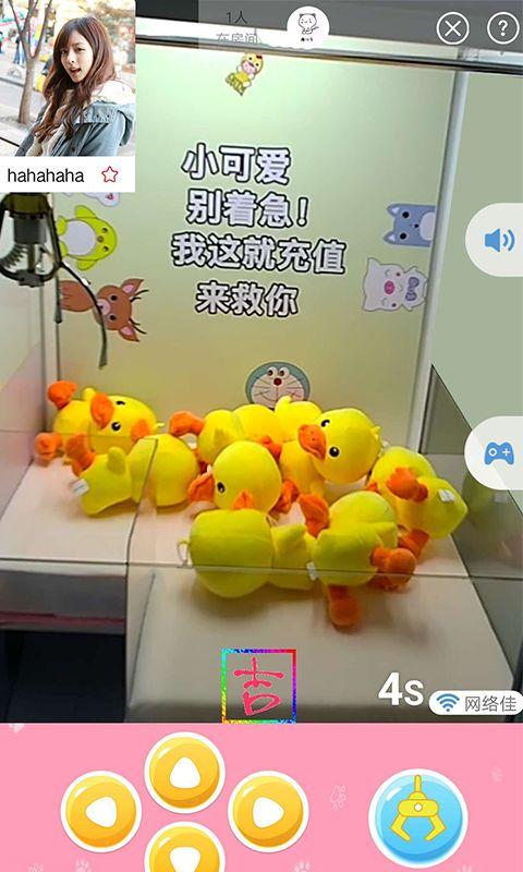 吉祥抓app最新版图片1