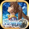 英雄传说空之轨迹FC iOS版