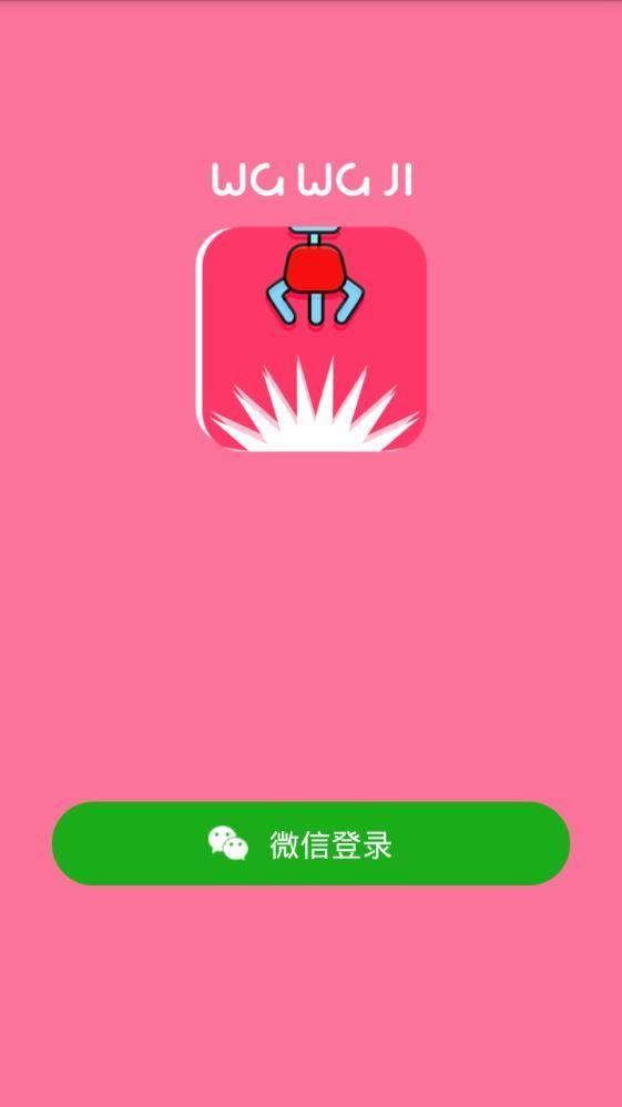 公仔抓娃娃app最新版图片1