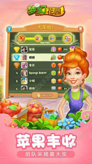梦幻花园2.0.1破解版图片2