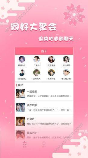 日剧社app图2