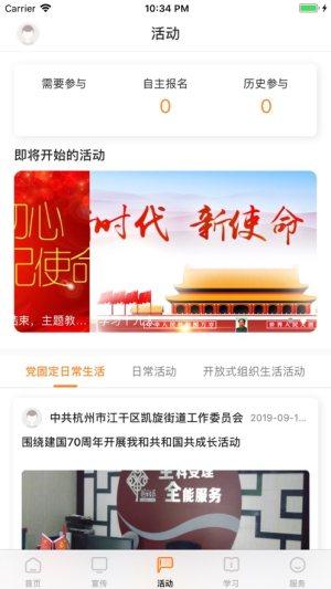 西湖先锋app官网版图2
