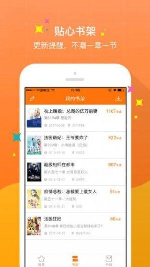 御宅屋(御书屋)免费自由阅读app手机版图片1