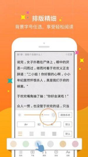 御宅屋御书屋自由阅读app图2