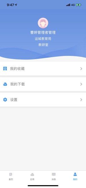 运城智慧教育云平台app图2