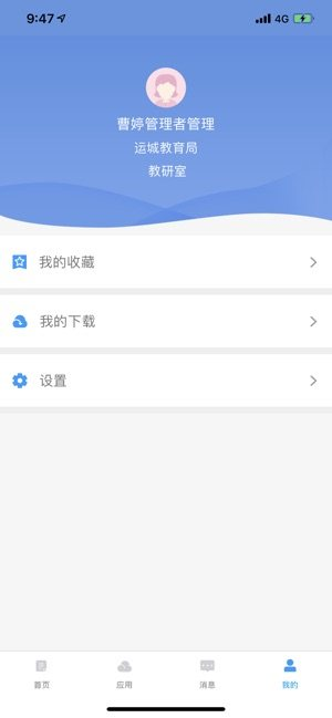 运城智慧教育云平台激活登录入口手机版图片1